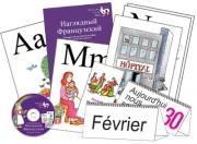 Немецкий и французский язык