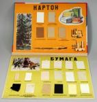 Материал раздаточный к коллекции бумаги и картона (10 видов по 10 образцов)