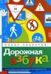 """Набор плакатов """"Дорожная азбука"""""""