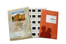 Слайд-комплекты и слайд-альбомы