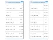 """Комплект карточек (10) """"Обучающий калейдоскоп. Умножение на 7, 8 и 9"""""""