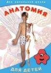 """Компакт-диск """"Анатомия для детей"""""""