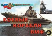 """Плакаты """"Боевые корабли ВМФ""""."""