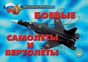 """Плакаты """"Боевые самолеты и вертолеты"""""""