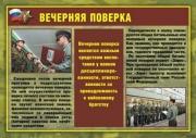 "Плакаты ""Воинские ритуалы"""