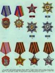 """Плакаты """"Ордена и медали России"""""""