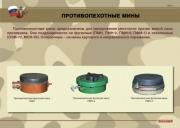 """Плакаты """"Противопехотные и противотанковые мины"""""""