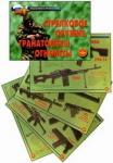 """Плакаты """"Стрелковое оружие, гранатометы, огнеметы"""""""