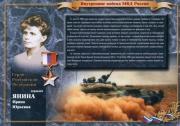 """Плакаты """"Твои Герои, Россия"""""""
