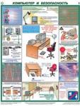 """Плакаты """"Компьютер и безопасность"""" (2 листа, размер 450х600)"""