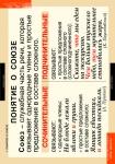 Комплект таблиц. Русский язык. Союзы и предлоги. 9 таблиц   методика