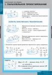 Многогранники. Тела вращения