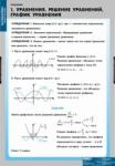 Уравнения. Графическое решение уравнений