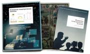 Комплект кодотранспарантов (прозрачных плёнок, фолий) «Измерение геометрических величин»