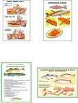 """Плакаты ПРОФТЕХ """"Разделка и обработка рыбной продукции"""" (8 пл, винил, 70х100)"""