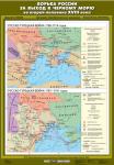 Комплект настенных учебных карт. История России. 7 класс