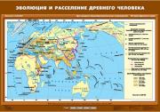 Комплект настенных учебных карт. История Древнего мира. 5 класс