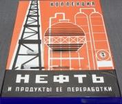 """Коллекция """"Нефть и продукты ее переработки"""""""
