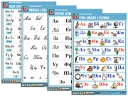 """Комплект таблиц """"Русский алфавит"""" (4 табл., формат А1, матовое ламинир.)"""
