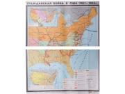 """Учебная карта """"Гражданская война в США в 1861 - 1865 гг."""" (матовое, 2-стороннее лам.)"""