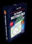 """Интерактивное учебное пособие """"Наглядная математика. 6 класс"""""""