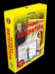 """Интерактивное учебное пособие """"Наглядная литература. 5 класс"""""""