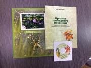 Электронные наглядные пособия (компакт-диск, методические рекомендации). Органы цветкового растения