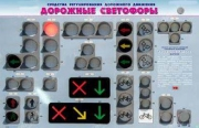 """Базовый комплект светового оборудования """"Дорожные светофоры"""" с сенсорным беспроводным пультом дистанционного управления"""